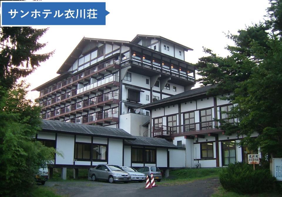 サンホテル衣川荘