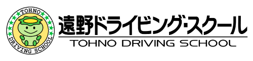 遠野ドライビング・スクール